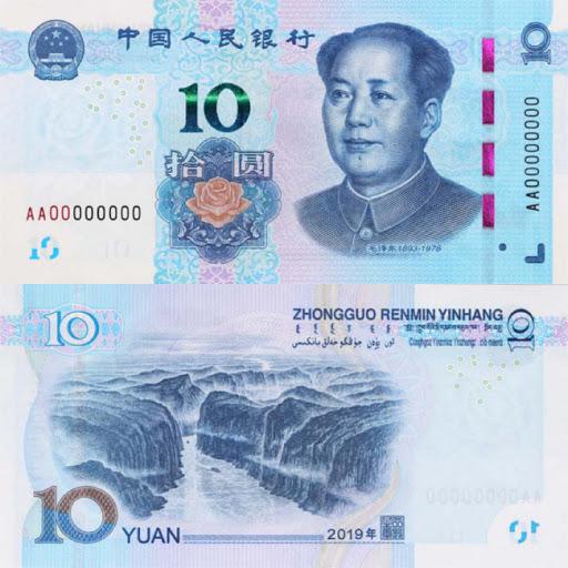 CNY ¥10